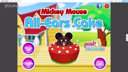 米老鼠:制作米老鼠蛋糕☆迪斯尼动画☆米奇妙妙屋☆哲妈解说☆小游戏