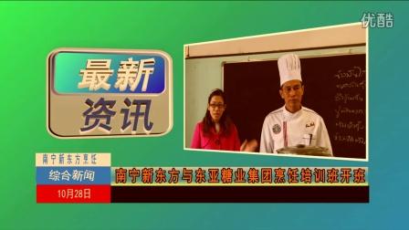 东亚糖业集团烹饪培训班(南宁新东方)