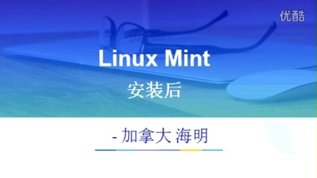 加拿大海明:Linux Mint视频教程 04 安装后