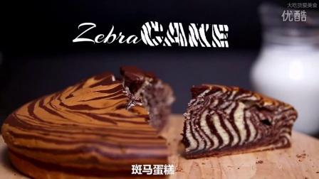 【大吃货爱美食】别致新颖的斑马纹路蛋糕~ 151209