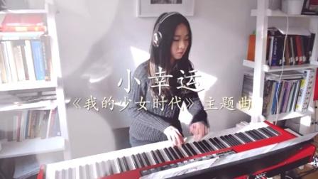 小幸运(田馥甄Hebe)-我_tan8.com