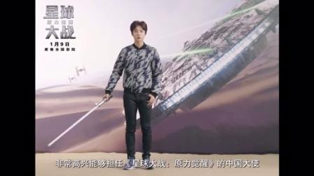 《星球大战:原力觉醒》中国独家预告片全球首发