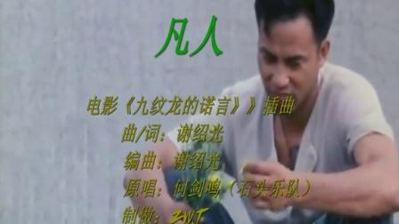 BEYOND石头乐队<凡人>HD