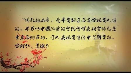 [大型佛教纪录片《从当下出发》].四