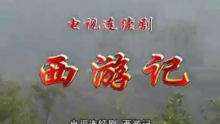 电视剧《西游记续集》片头曲-通天大道宽又阔