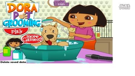 《爱探险的朵拉历险记》★爱探险的朵拉宠物美容★动物是人类的好朋友要爱护小动物呦!4399小游戏