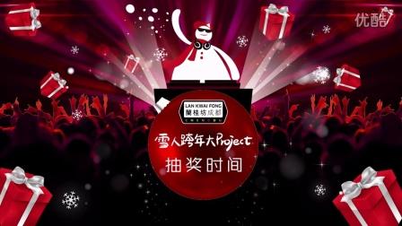 兰桂坊成都2015雪人跨年大Project抽奖-三等奖