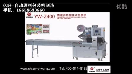 亿旺YW-Z400 饼干(威化饼 老婆饼)蛋黄派 法式面包 蒸蛋糕 谷物棒 巧克力制品 果脯  山楂片 糖果(花生糖 米花糖)多功能 枕式包装机