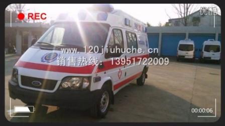 福特全顺福星三救护车图片_厂家_视频13277607831