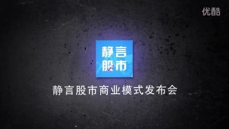 【静言股市】特别节目:商业模式发布会