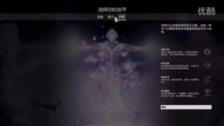 【God天才】warframe星际战甲旅行记ep1/我居然是大胸美女?