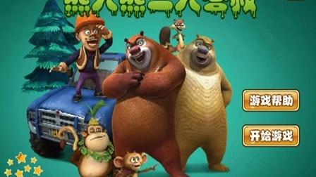 熊出没之熊大熊二大营救光头强★大头儿子奥特曼喜羊羊灰太狼猫和老鼠笨笨熊朵拉历险★营救光头强
