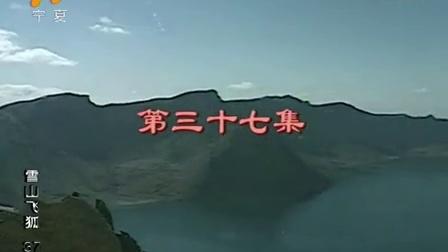 雪山飞狐(第37集)