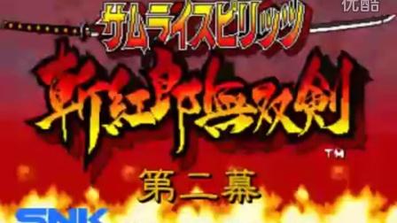 侍魂3:斩红郎无双剑 CMV(全人物)