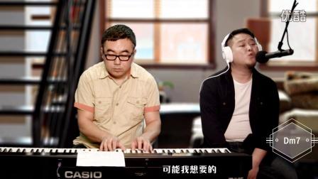 《你是我的眼》萧煌奇/林宥嘉 钢琴弹唱教学 大伟吉他