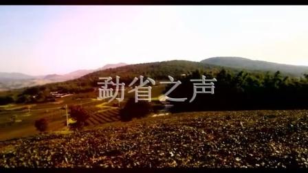 勐省之声-佤族曲-田尼惹