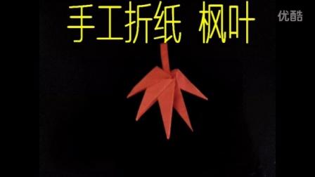手工折纸视频  枫叶