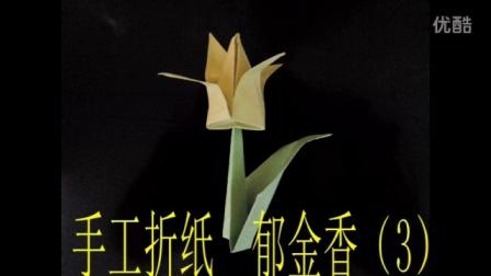 手工折纸视频  郁金香(3)