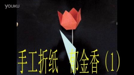手工折纸视频  郁金香(2)