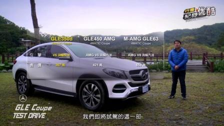 《汽车盒子》奔驰GLE 350柴油版 Coupe试驾