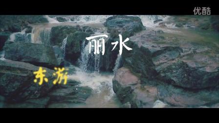 丽水东游降妖记,婚尚大片大片【山哈】花絮