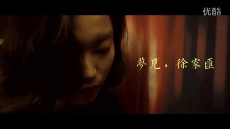 【梦见,徐家汇】MV 徐梦