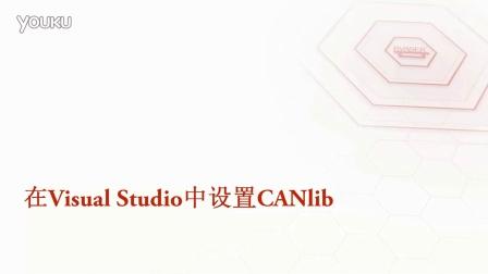 在Visual Studio中设置CANlib