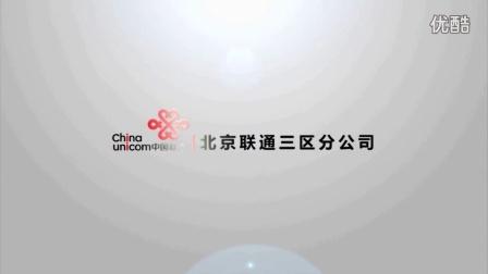 北京联通三区卢沟桥全光网络通信标准机房