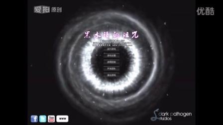 【晓魄有道】~5 我才不是被你吓到了!是你太丑了!╭(╯^╰)╮【黑水镇的诅咒】试玩~