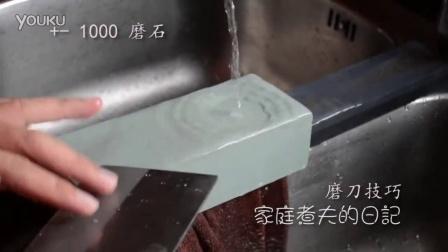 """磨刀技巧 - 正確磨刀方法 """"菜刀削纸测试"""""""
