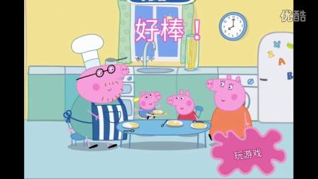 粉红猪小妹的爸爸煎薄饼,小猪佩奇要什么配料了?