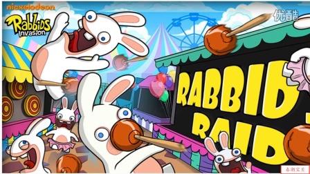雷曼兔疯狂游乐场 疯狂的兔子 疯狂的兔子动画版 疯狂的兔子动画片 疯狂动物城中文版