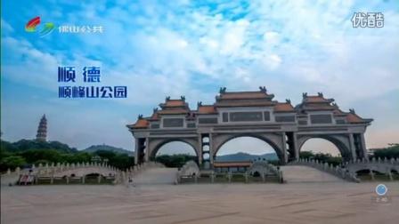 佛山公共ID顺德顺峰山公园
