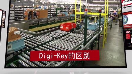 得捷电子 Digi-Key — 供应链解决方案