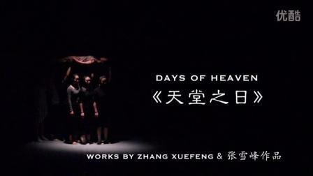 2016舞蹈双周 张雪峰《天堂之日》宣传片