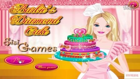 芭比之梦想豪宅之钻石城堡之真芭假公主 芭比的钻石蛋糕