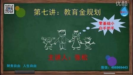 小白手把手教你怎么样建立宝宝的教育金(国际最流行最全的方案)