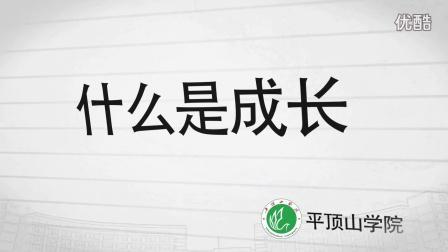 平顶山学院宣传片《什么是成长》