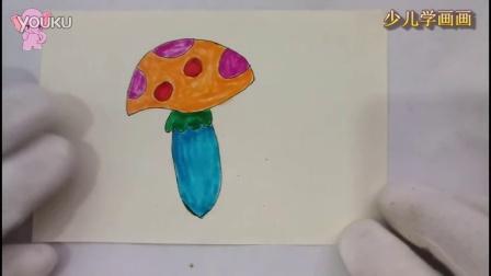 教学课堂:少儿学画画系列 种类丰富--小蘑菇 非凡小象作品