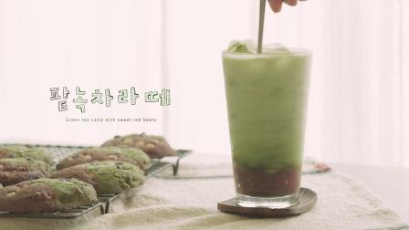 韩国厨娘冰绿茶拿铁咖啡(抹茶)加红豆