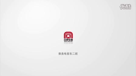 乘务二班宁波培训结业视频
