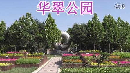 视频:宁河芦台《华翠公园》摄像颂歌