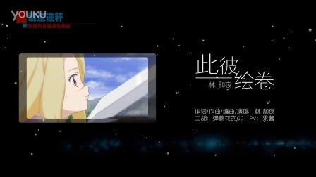 狐妖小红娘第二季插曲【此彼绘卷】【完整版】