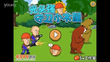 熊出没之秋日团团 光头强守卫小木屋 第6~7关 单机小游戏 动画片