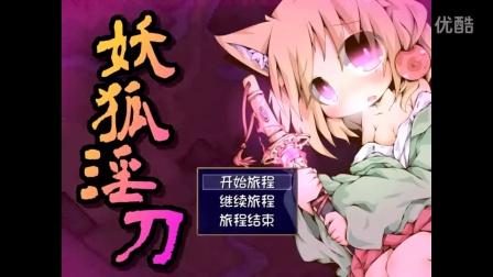 【妖狐淫刀】这个UP居然在七夕的时候一个人玩H游戏!萝莉狐妖的RBQ(误)之旅