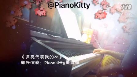 《月亮代表我的心》钢琴演奏:_tan8.com