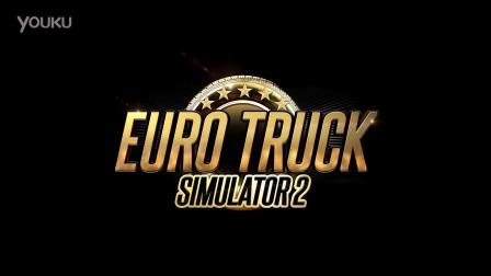欧洲卡车模拟2 2016.08.20 联云视频