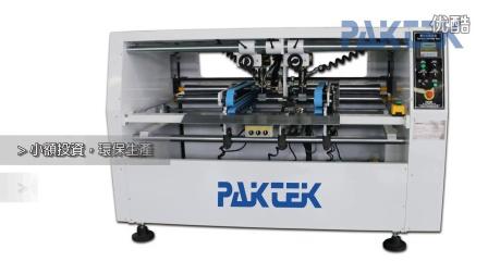 單片、多片糊箱机,KS-1600、2100M,盒型總和