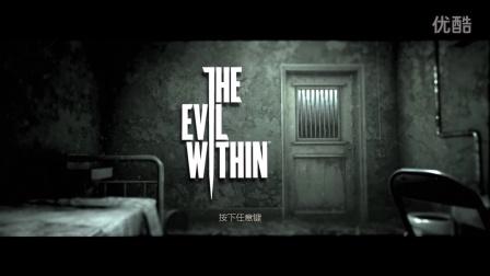 恶灵附身 The Evil Within 第2期 残留之物 深辰解说