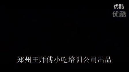 培训王师傅手抓饼酱香饼胡辣汤水煎包千层饼的做法制作_标清_7